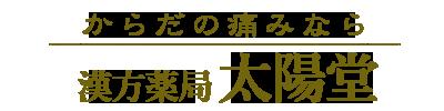 神経痛、頭痛、腰痛、首や肩の痛みなどのからだの痛みを漢方で治す 新宿の漢方薬局 太陽堂